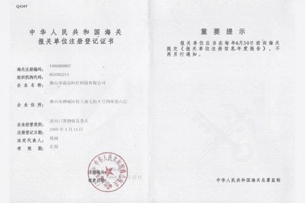 Import and export business license