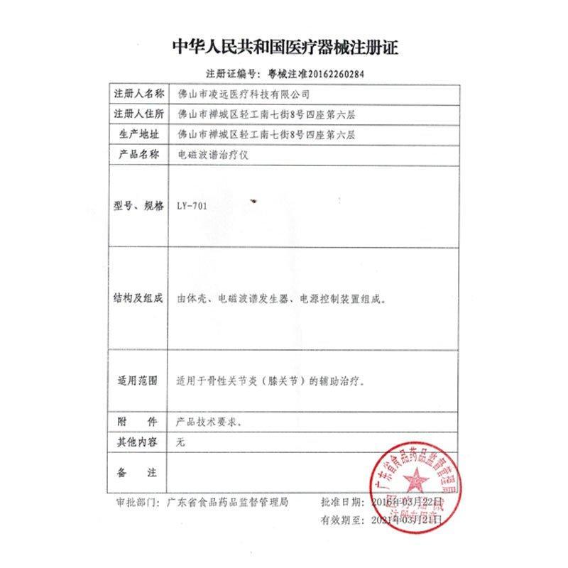 LY-701 spectrum treatment device Registration certificate
