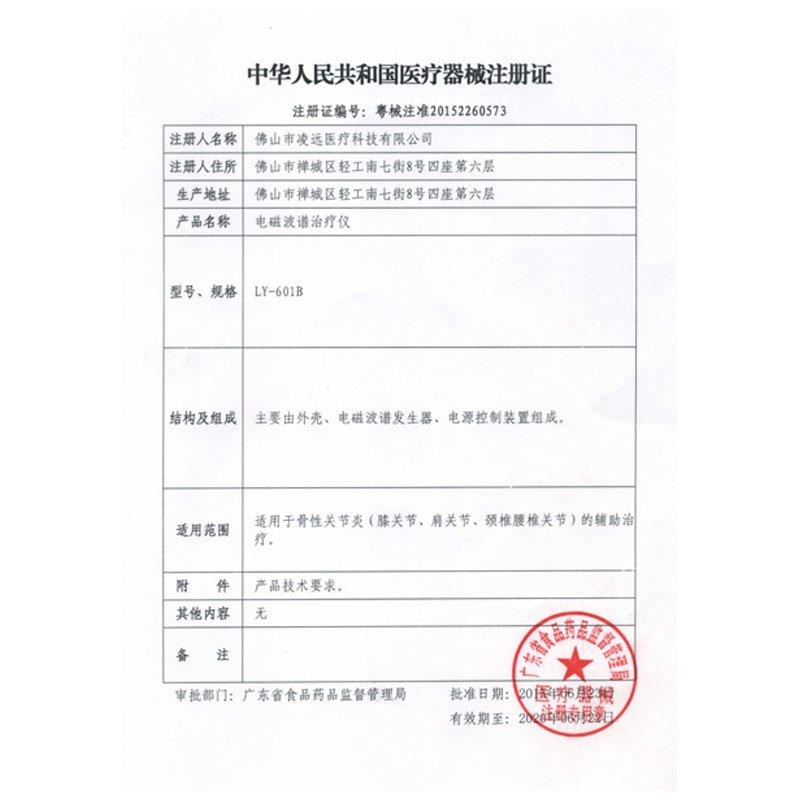 LY-601B spectrum therapeutic device Registration certificate