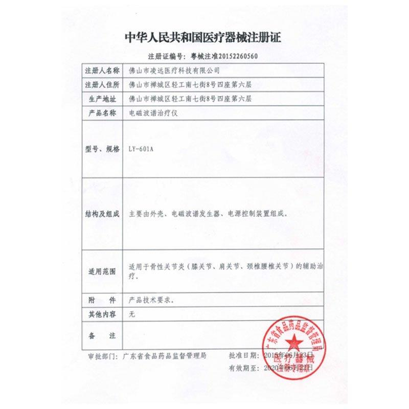 LY-601A spectrum therapeutic device Registration certificate