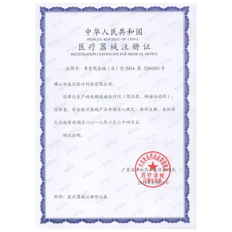 Spectrum treatment device Registration certificate